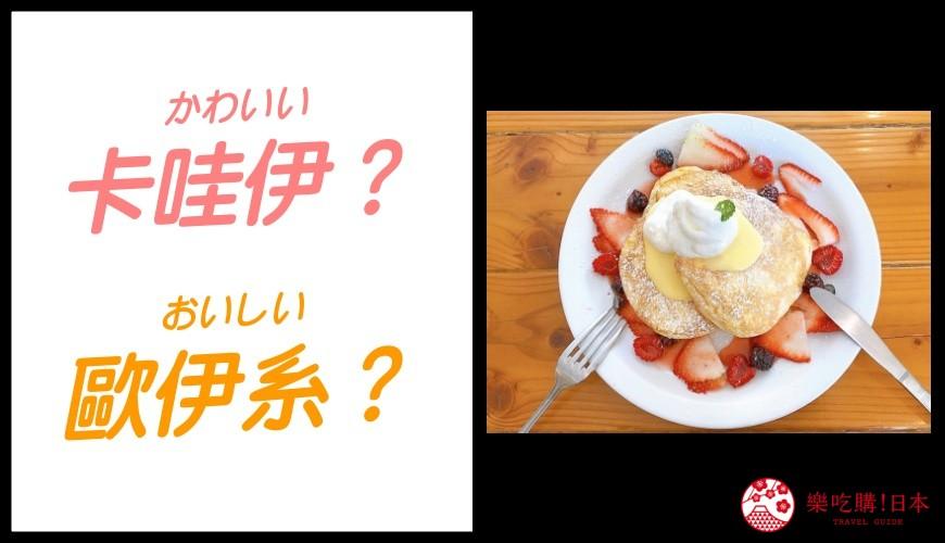《乐吃购!日本》「かわいい」(可爱)日语教学意思示意图(松饼)