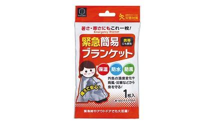 防災避難包必備清單地震颱風防災物品日本小久保保溫救生毯