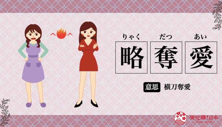 日文的「略奪愛」唸法與中文意思是橫刀奪愛