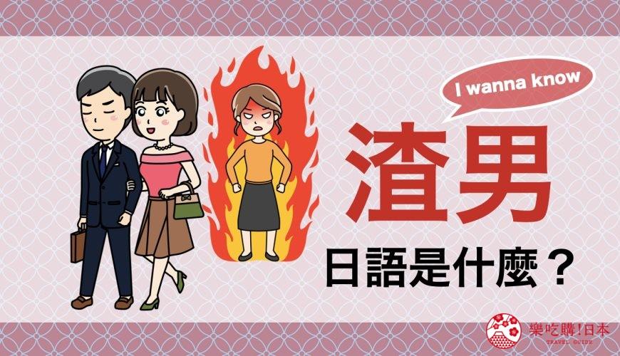 《日文的「渣男」到底怎麼說?日劇常出現的5個「劈腿」單字整理》文章首圖