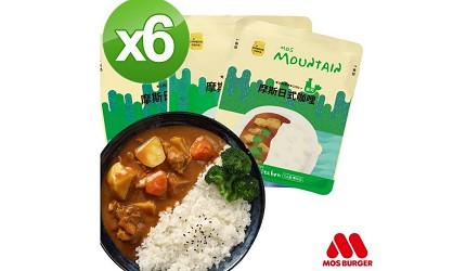 懶人美食推薦2020日本咖哩調理包罐頭防災食品台灣限定摩斯漢堡mos日式咖哩包