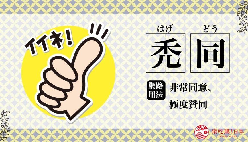 《日本鄉民網路用語的日語教學》之漢字「禿同」意思是超級同意(激しく同意)的圖文示意圖