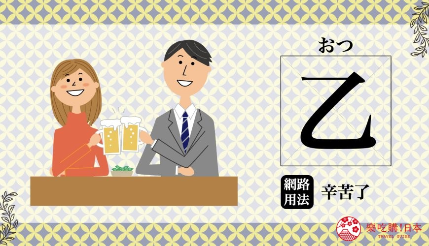 《日本鄉民網路用語的日語教學》之漢字「乙」意思是辛苦了(お疲れ)的圖文示意圖