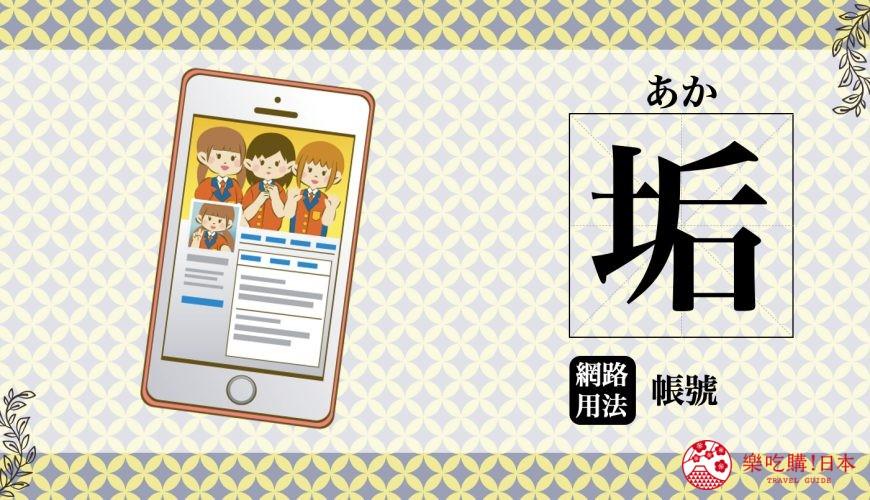 《日本鄉民網路用語的日語教學》之漢字「垢」意思是帳號(アカウント)的圖文示意圖