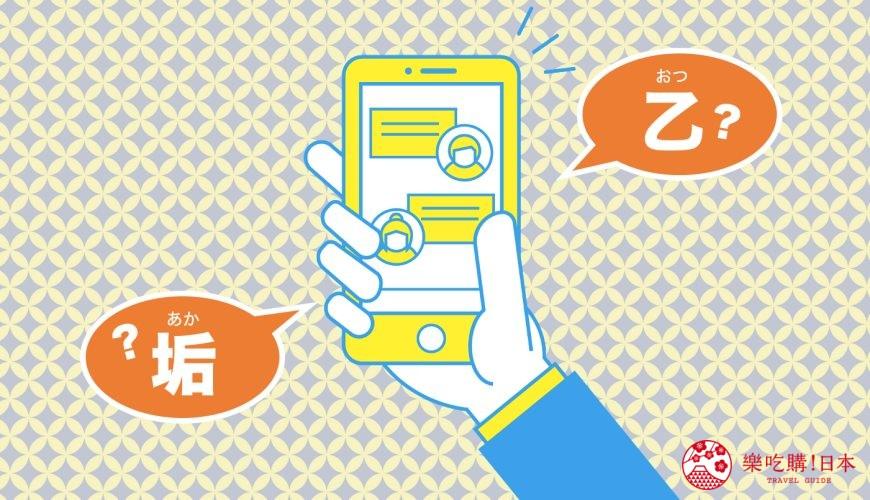 《日本 Twitter 常見的「乙」是啥意思?日本鄉民愛用奇怪漢字4選》文章首圖