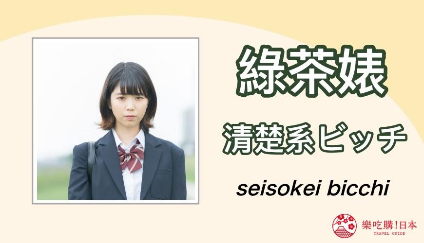 「樂吃購!日本」日文教學:日常壞話必學單字「綠茶婊」(清楚系ビッチ)