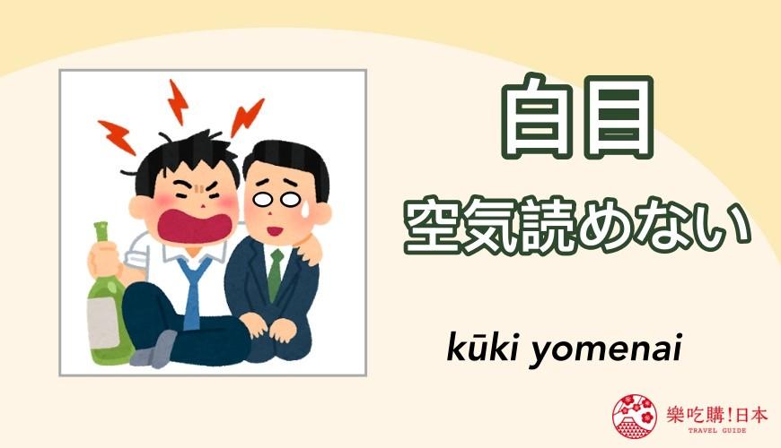 「樂吃購!日本」日文教學:日常壞話必學單字「白目」(空気読めない)