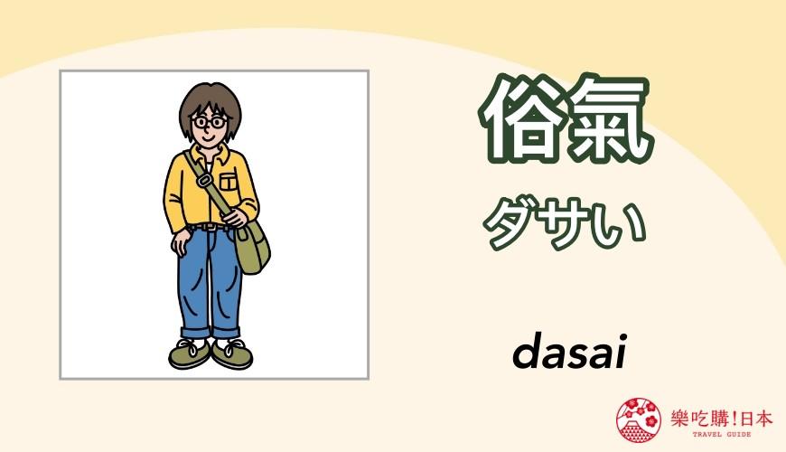「樂吃購!日本」日文教學:日常壞話必學單字「俗氣」(ダサい)