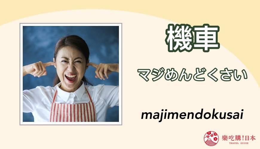 「樂吃購!日本」日文教學:日常壞話必學單字「機車」(マジめんどくさい)