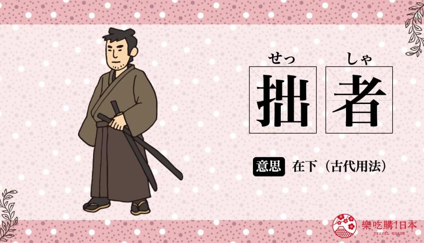 日文第一人稱(自稱)的「拙者」(せっしゃ)意思說明示意圖