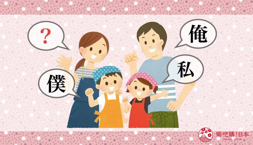 男生跟朋友自称「わたし」会被笑?3分钟搞懂日语「我」说法区别