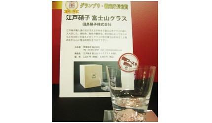 日本富士山杯田岛硝子富士山威士忌酒杯正版虾皮
