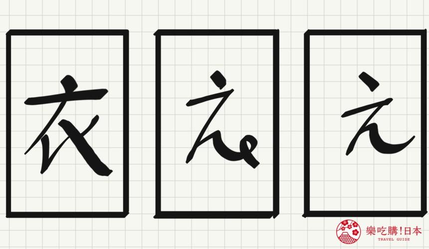 日语平假名「え」源自於「衣」的示意图