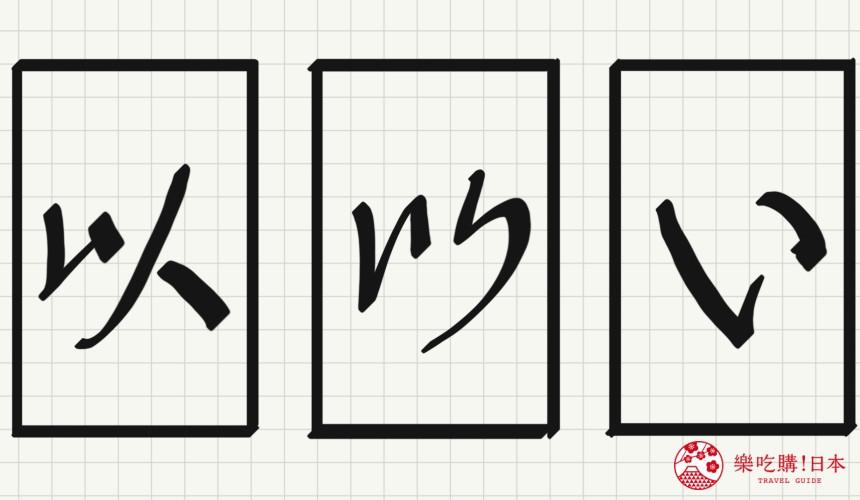 日语平假名「い」源自於「以」的示意图