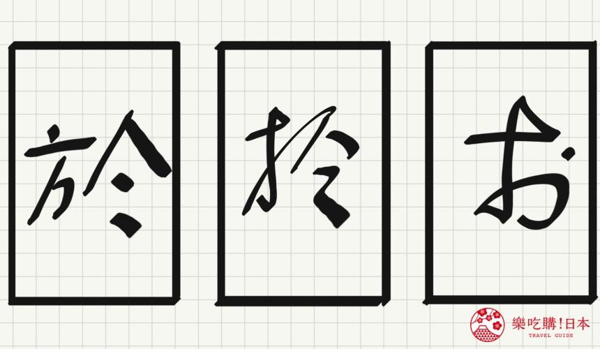日语平假名「お」源自於「於」的示意图
