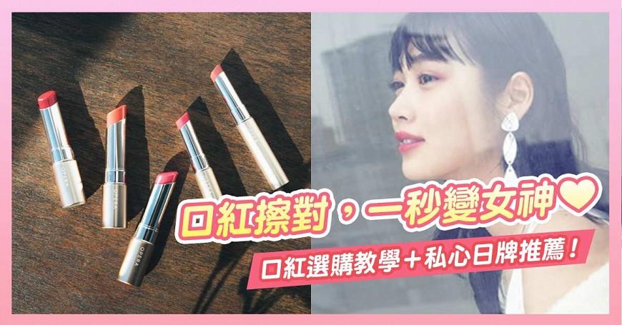 2021年日本最新口紅推薦專櫃開架必買10款唇膏色號大公開