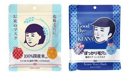 2020日本面膜10款推薦毛穴撫子面膜