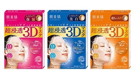 2020日本面膜10款推薦必買面膜kracie肌美精超浸透3d立體面膜
