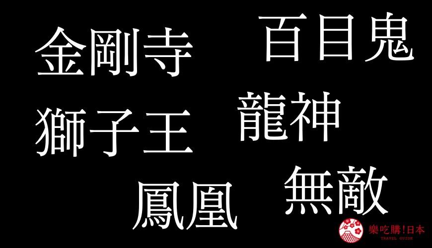 日本人超奇特姓氏「獅子王」、「龍王」等示意圖
