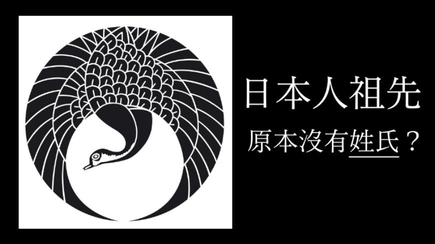 《日本竟然有人姓「獅子王」!為什麼日本人姓氏字數都這麼多?》文章首圖