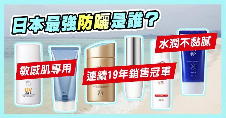2020日本必買防曬推薦10款臉部身體防曬乳
