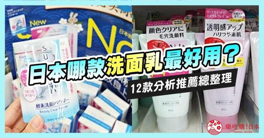2020必買藥妝日本熱賣洗面乳潔顏產品12款推薦總整理