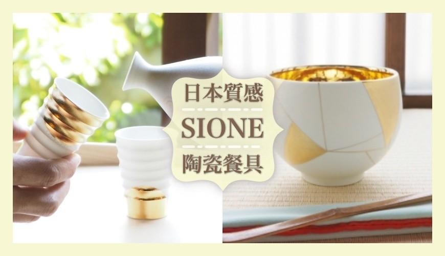 日本陶瓷餐具推薦推介SIONE質感弦月對杯夢幻精緻碗盤送禮首選結婚賀禮日系餐具陶瓷藝術的組圖