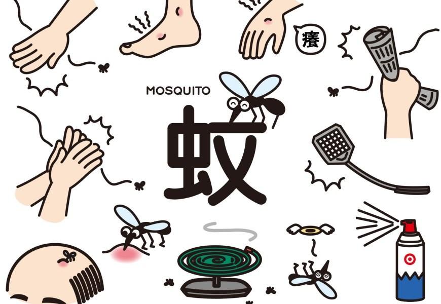 日本防蚊產品推薦推介驅蚊手環防蚊掛片無臭防蚊液噴霧長效居家睡覺房間驅蚊嬰兒小孩防蚊香茅精油護那酷涼液止癢消炎退紅腫蚊咬蟲叮液的插圖