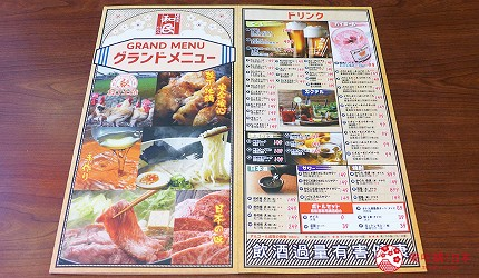 台北和民居食屋居酒屋菜單