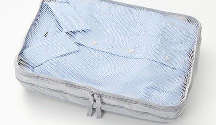 無印良品旅行用品旅行雜貨小物推薦滑翔傘布旅行分類可折收納袋衣物收納袋