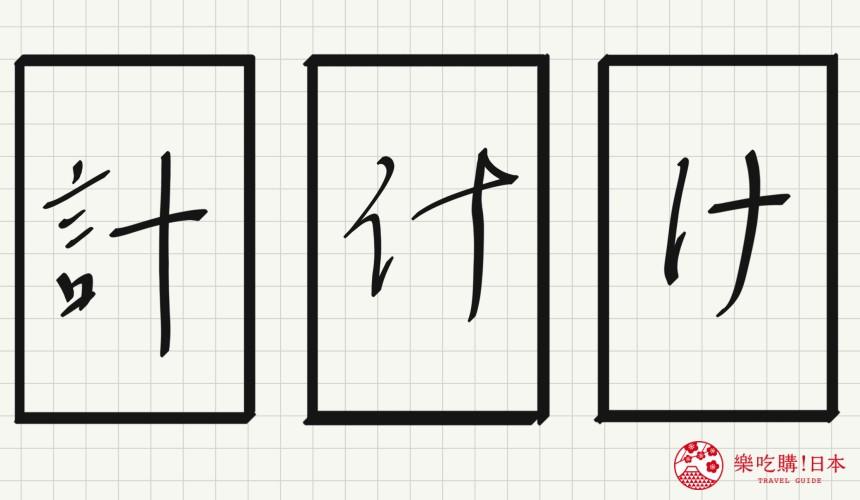 日语平假名「け」源自於「计」的示意图