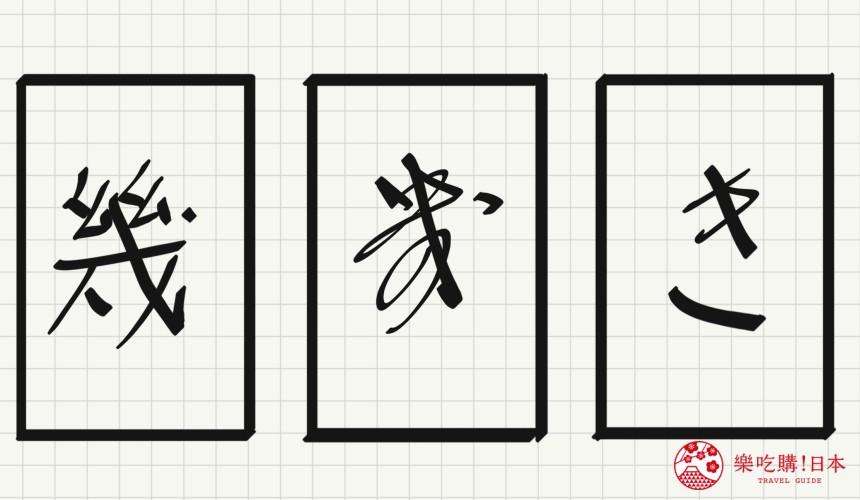 日语平假名「き」源自於「几」的示意图