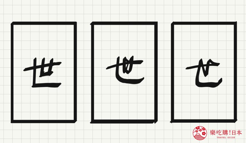 日语平假名「せ」源自於「世」的示意图