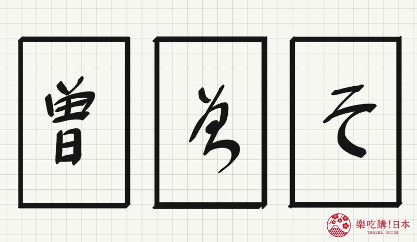 日语平假名「そ」源自於「曽」的示意图