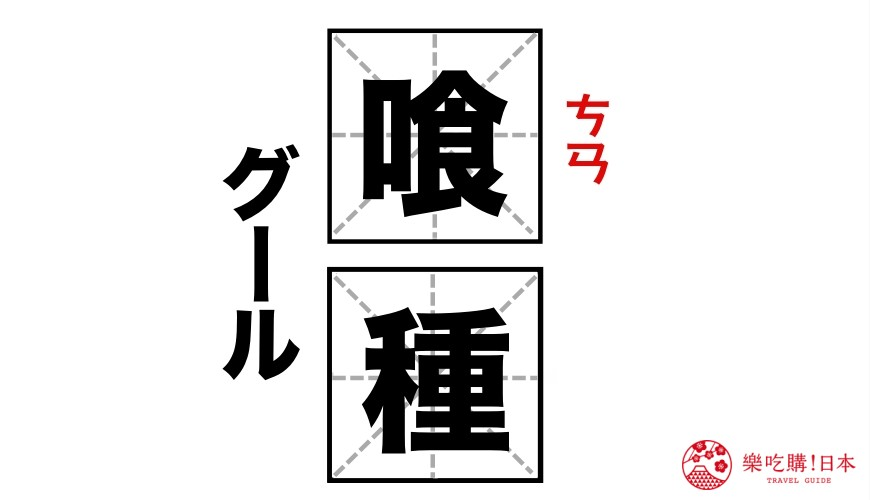 《樂吃購!日本》日本漢字發音「東京喰種」的讀音「ㄘㄢ」種示意圖