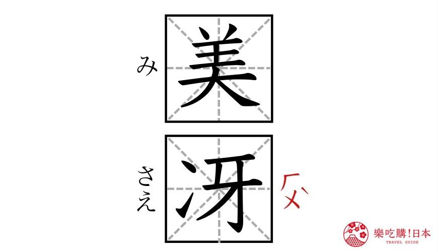 蜡笔小新「美冴」的中文与日文读音