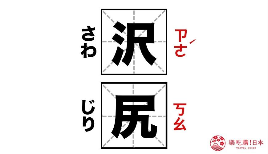 《樂吃購!日本》日本漢字發音「沢尻」讀音「ㄗㄜˊㄎㄠ」示意圖