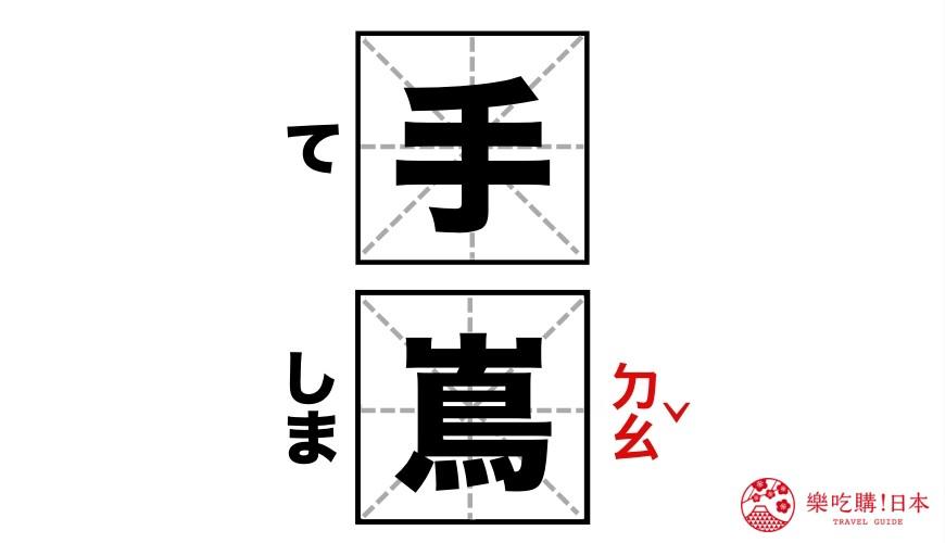 《樂吃購!日本》日本漢字發音「手嶌葵」讀音手「ㄉㄠˇ」示意圖