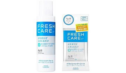 日本乾洗髮推薦免沖水洗頭推介高絲kose泡沫型乾洗髮