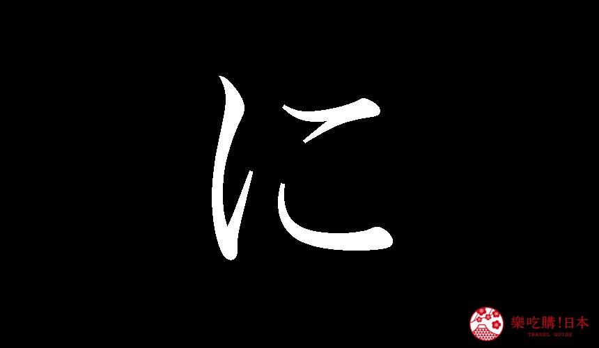 日语平假名「に」的写法