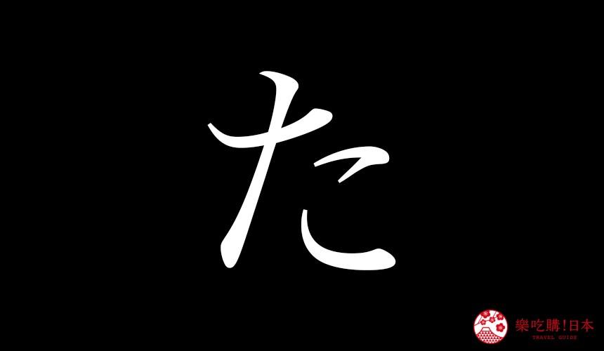 日语平假名「た」的写法