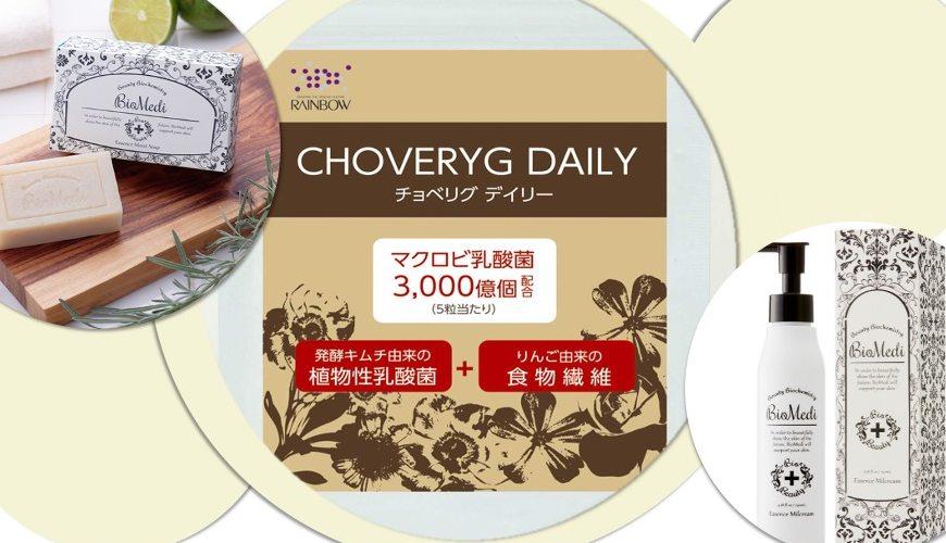 日本必買藥妝腸胃藥乳液保濕肥皂推薦推介益生菌保養品商品組圖