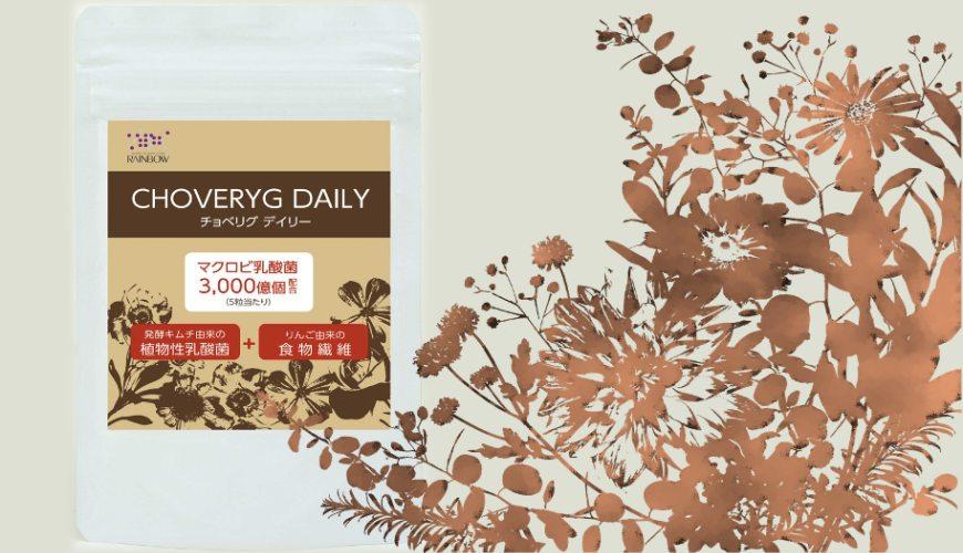 日本必買藥妝腸胃藥乳液保濕肥皂推薦推介益生菌保養品CHOVERYG DAILY