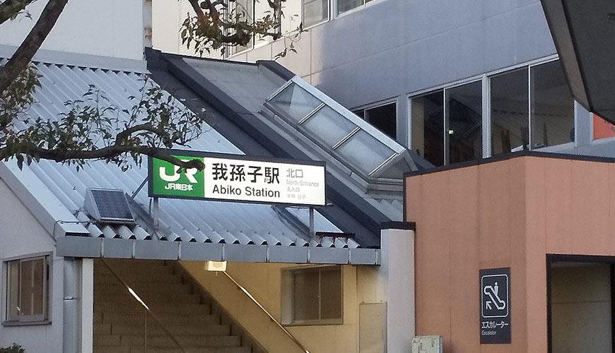 日本奇怪鐵道車站名「我孫子」車站的形象圖