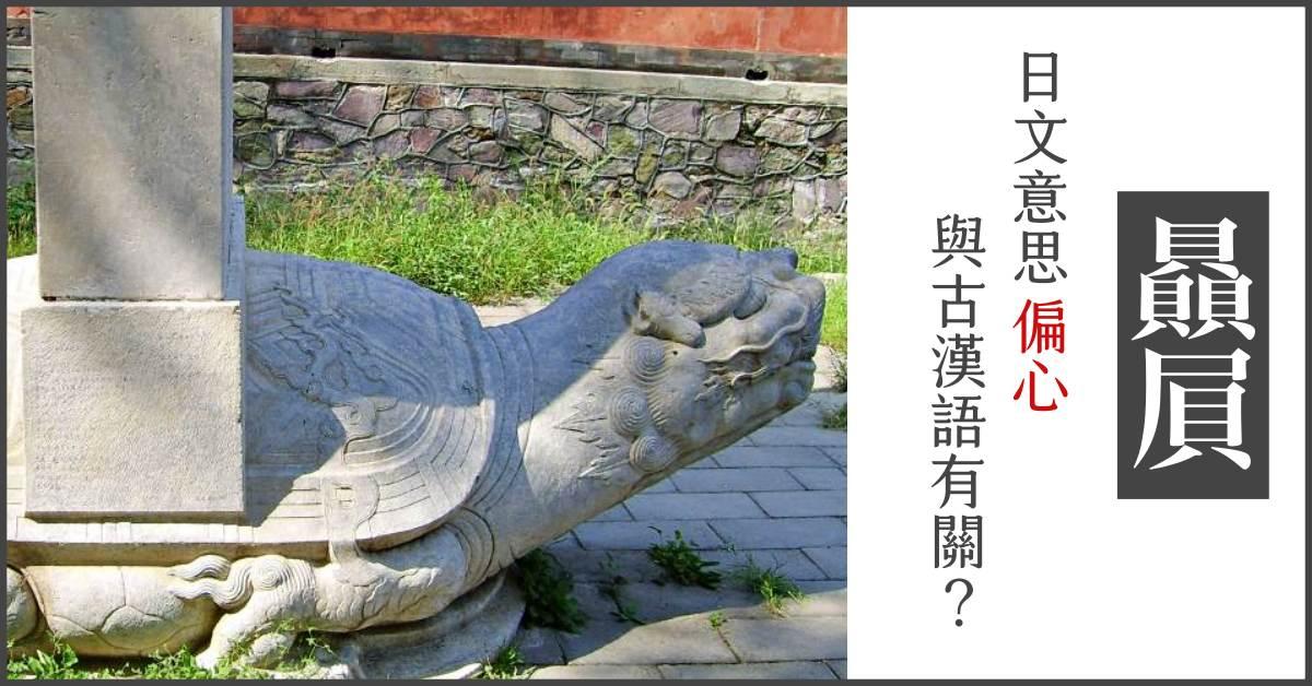 日語偏心的漢字寫「贔屓」,連日本人都不會唸!超難讀漢字3+1選