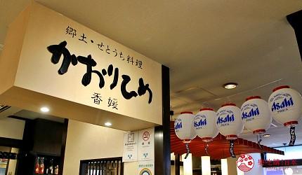 東京新橋銀座香川・愛媛瀨戶內旬彩館二樓餐廳香媛