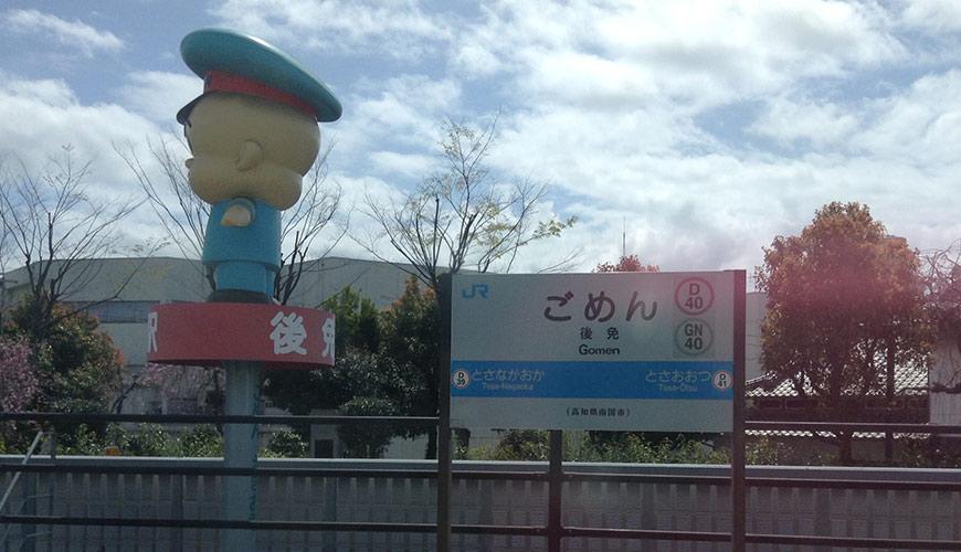 日本奇怪鐵道車站名「後免」形象圖