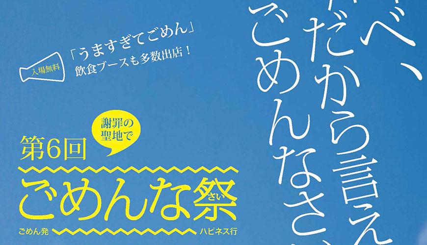日本奇怪鐵道車站名「後免」車站的「ごめんな祭」示意形象圖