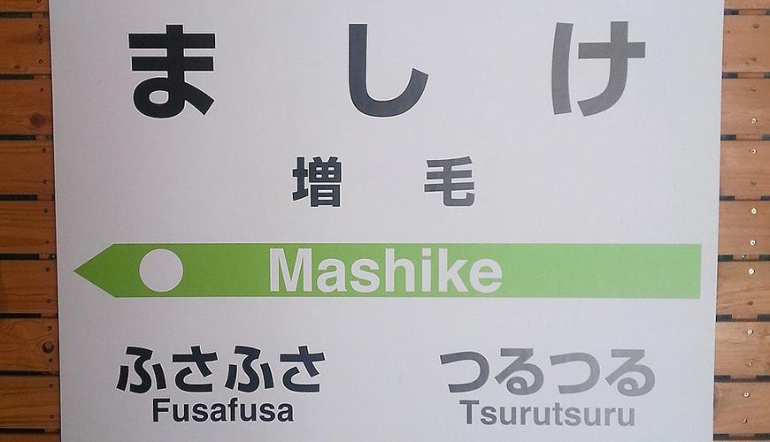 日本奇怪鐵道車站名「増毛」車站的形象圖