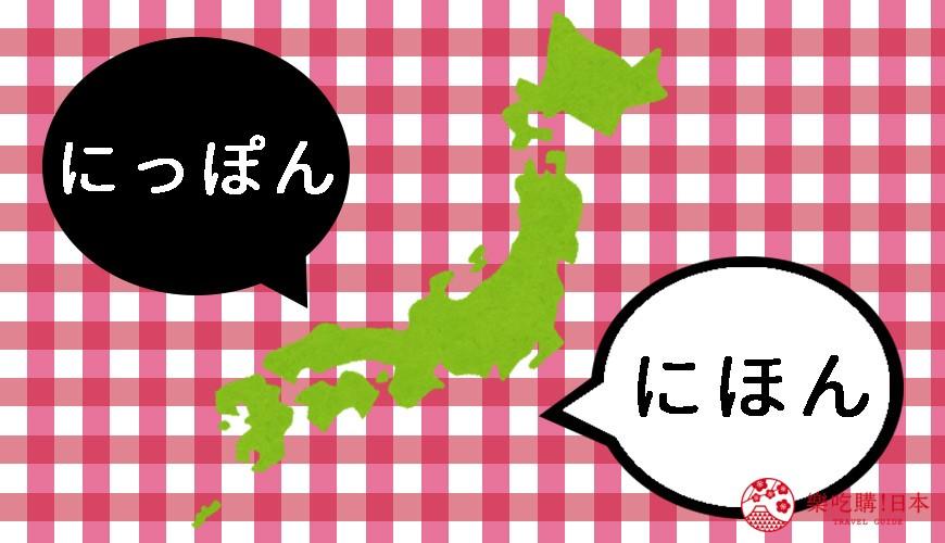 《日本到底念「nihon」还是「nippon」?台湾人常搞不懂的「日本」读音》文章首图